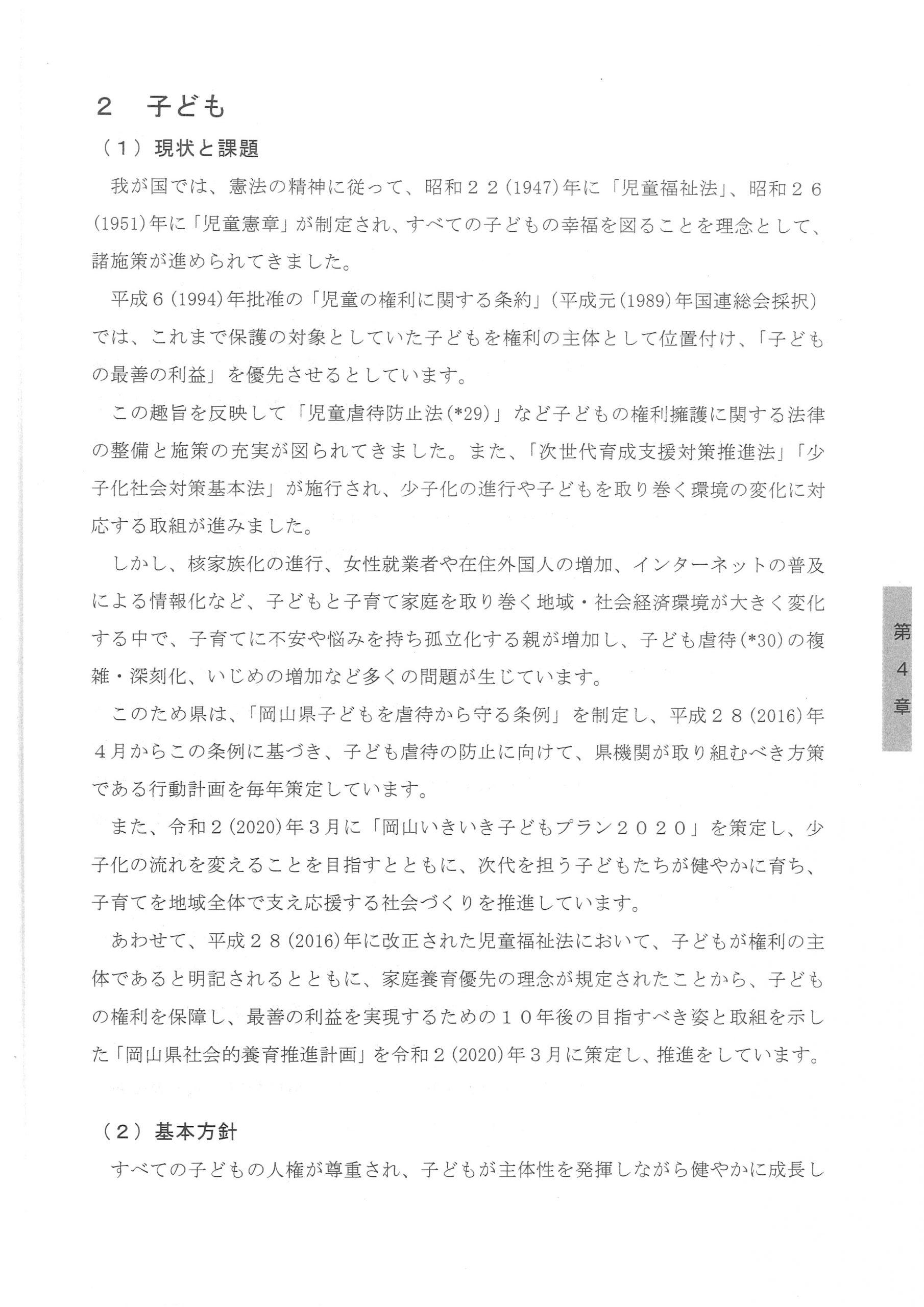 人権_001