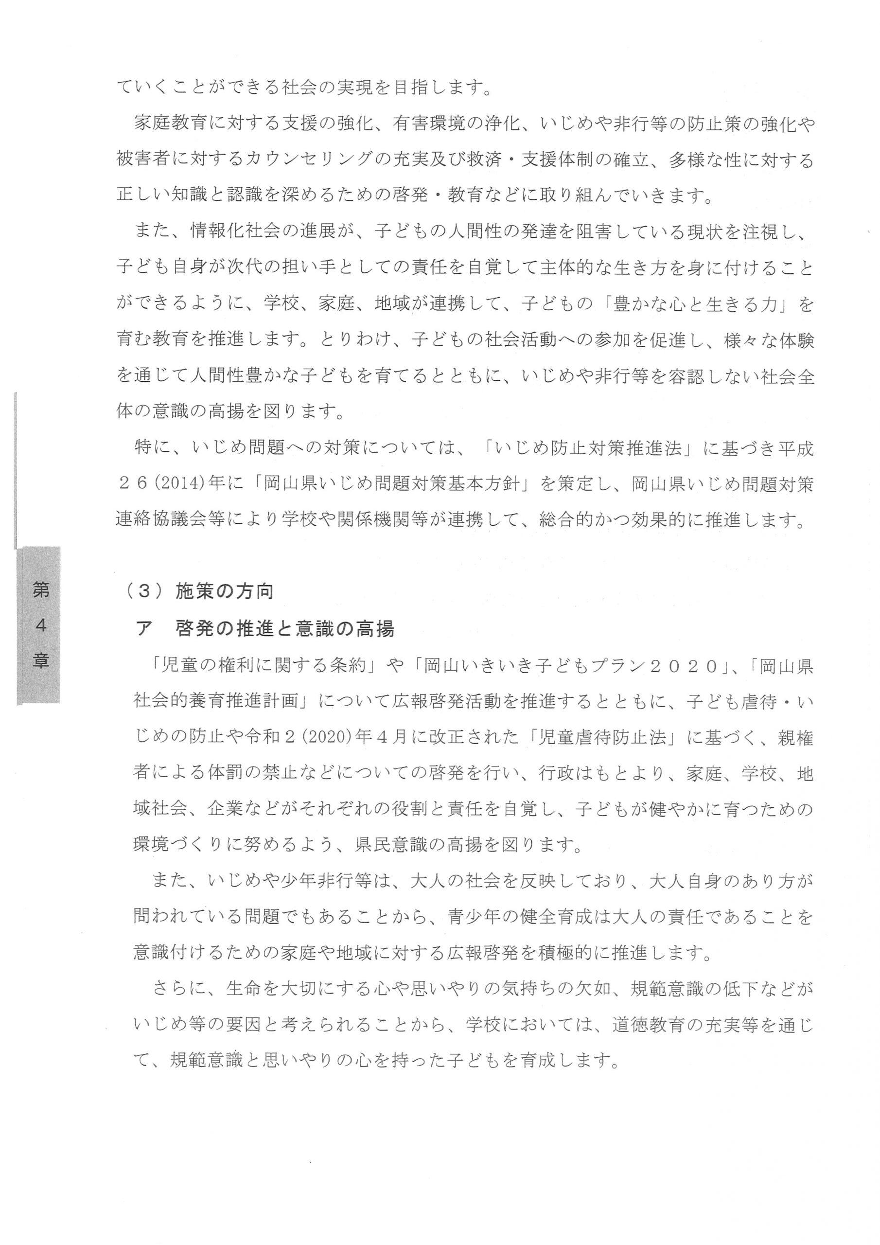 人権_002