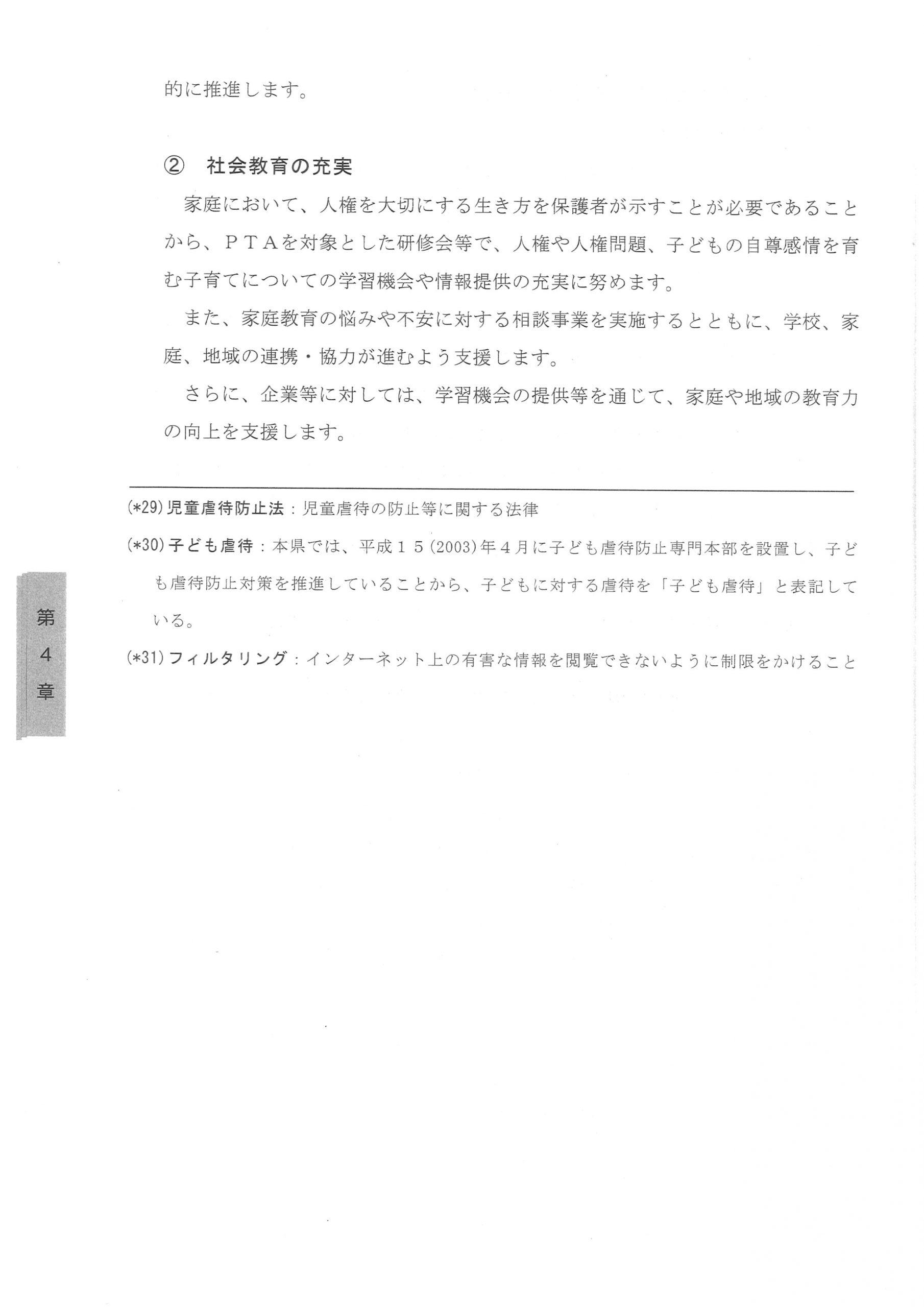 人権_006